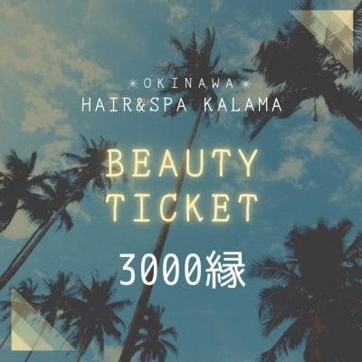 3000縁チケット