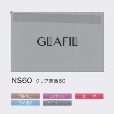 窓ガラスフィルム|透明遮熱【グラフィル NS60】(㎡)