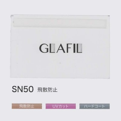 窓ガラスフィルム 透明飛散防止【グラフィル SN50】(㎡)