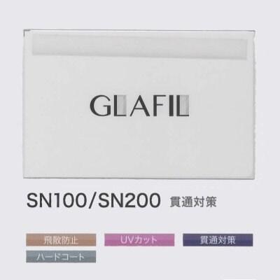 窓ガラスフィルム|透明貫通対策【グラフィル SN100】(㎡)