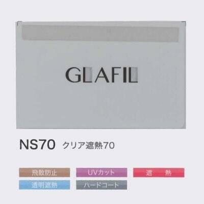 窓ガラスフィルム 透明遮熱【グラフィル NS70】(㎡)