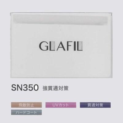 窓ガラスフィルム|防犯用【グラフィル SN350】(㎡)