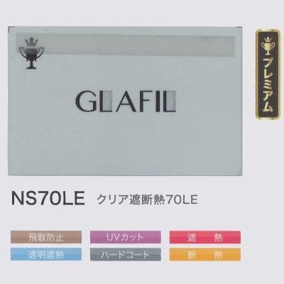 窓ガラスフィルム|透明遮断熱【グラフィル NS70LE】(㎡)
