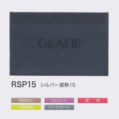 窓ガラスフィルム|シルバー遮熱【グラフィル RSP15】(㎡)