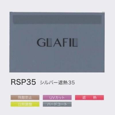 窓ガラスフィルム|シルバー遮熱【グラフィル RSP35】(㎡)