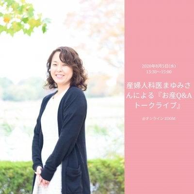 【オンライン】産婦人科医まゆみさんによる『お産Q&Aトークライブ』