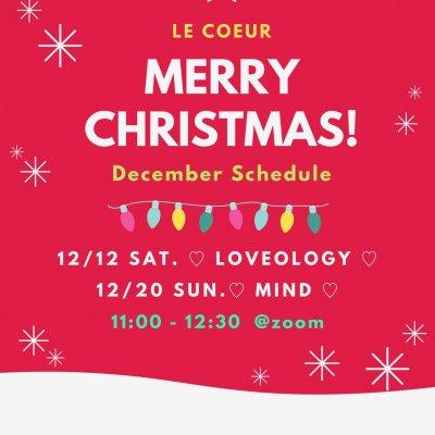 ルクール クリスマス会and忘年会