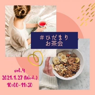 【オンライン】ひだまりお茶会 vol.4