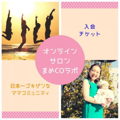 【期間限定価格】オンラインサロン『まめcoラボ』入会チケット
