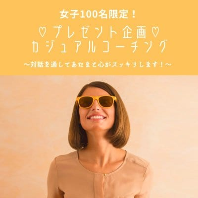 【オンライン】女子100名限定プレゼント企画!カジュアルコーチング〜対話を通してあたまと心がスッキリします!〜