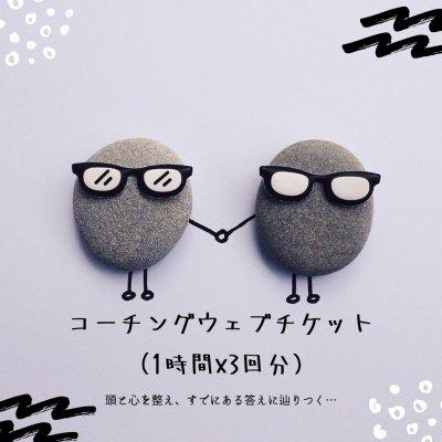 【オンライン】コーチングウェブチケット(1時間 x 3回分)