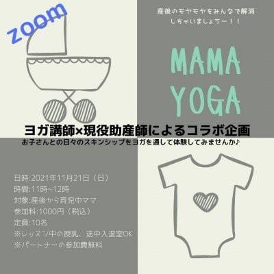 【オンライン】MAMA YOGA