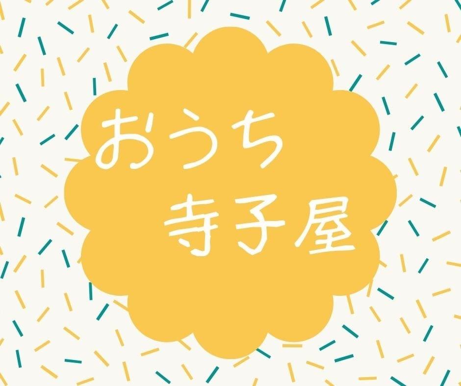 「おうち寺子屋」ウェブチケットのイメージその1
