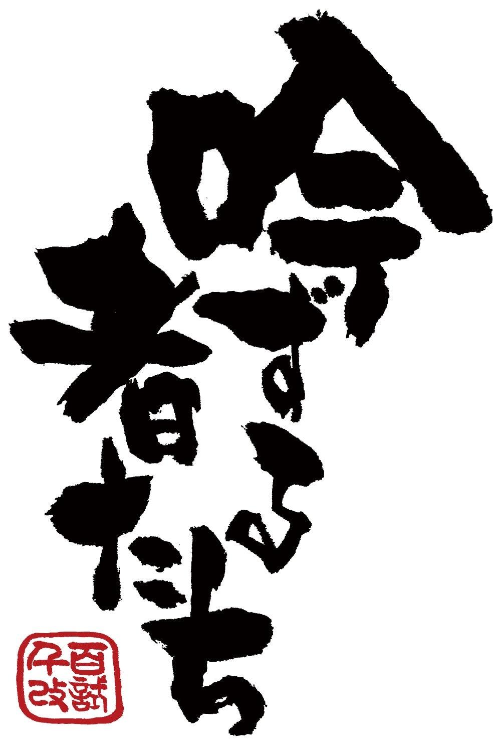 【小口協賛のお願い】自主制作日本酒映画《吟ずる者たち》のイメージその1