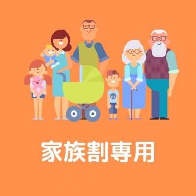 家族割専用チケット