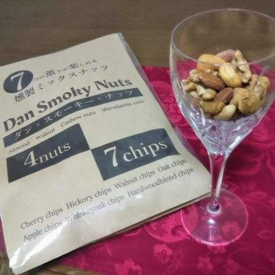 送料込【新宿のバーで9割のお客様が注文した】7つの薫りが楽しめる燻製ミックスナッツ〜Dan・Smoky・Nuts〜