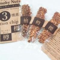 送料無料【高級チップ使用】特撰3燻薫 スモークミックスナッツ〜Dan Smoky Nuts〜(檜・櫻・ウィスキーオーク)