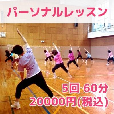 パーソナルレッスン 5回コース 20000円