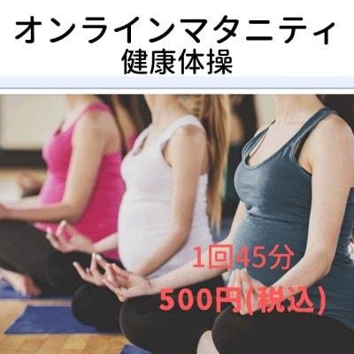 オンラインマタニティ健康体操 1回45分500円