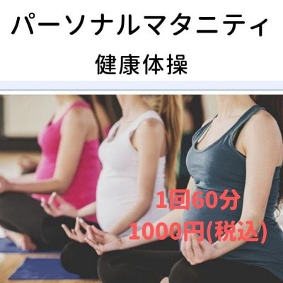 パーソナルマタニティ健康体操 1回60分 500円