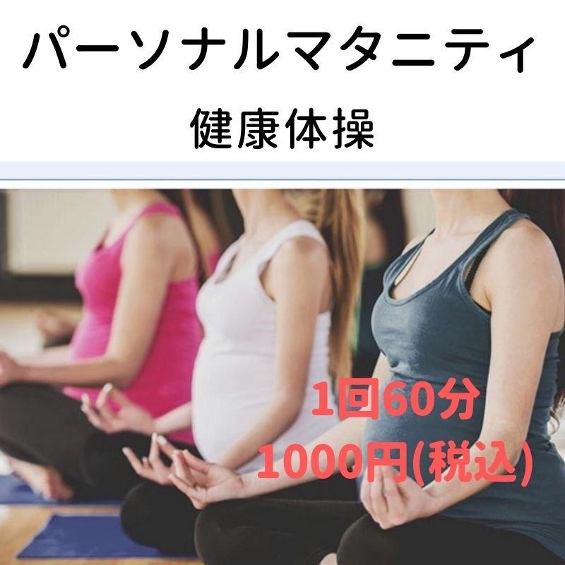 パーソナルマタニティ健康体操 1回60分 1000円のイメージその1