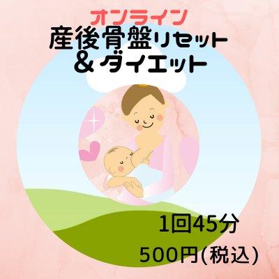 オンライン産後骨盤リセット&ダイエット1回45分500円