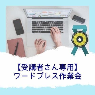 【講座アフターサポート】ワードプレス作業会
