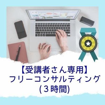 【受講者さん専用】フリーコンサルティング・サポート3時間