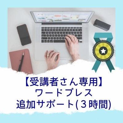 【受講者さん専用】ワードプレス追加サポート3時間