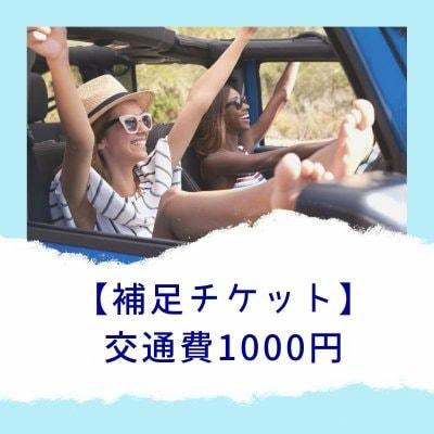 交通費(補足チケット)