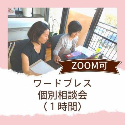 ワードプレス・ブログ・ホームページ個別相談会