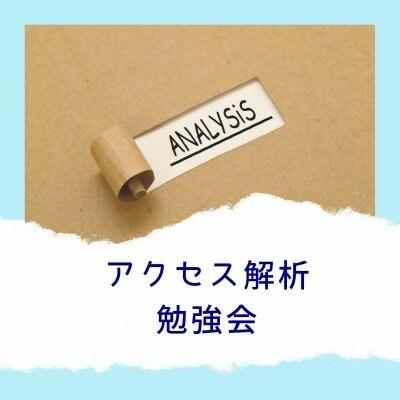 【講座アフターサポート】アクセス解析勉強会
