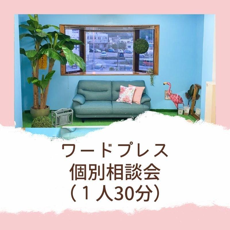 ワードプレス・ブログ・ホームページ個別相談会(Azito302開催)のイメージその1