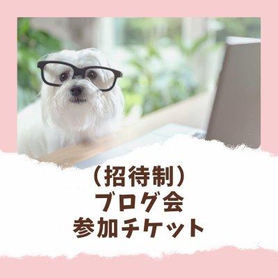 ブログ会参加チケット(招待制)