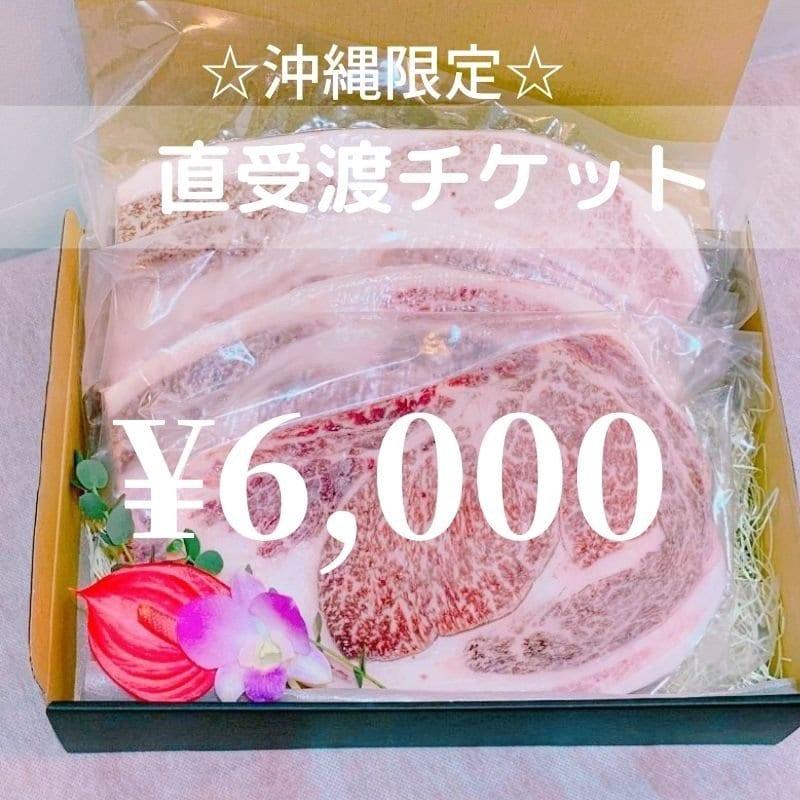 【現地払い専用】直接受渡しチケット¥6000のイメージその1