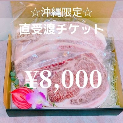 【現地払い専用】直接受渡しチケット¥8000
