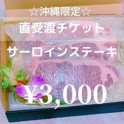 【現地払い専用】沖縄県限定!直受渡しチケット¥3000