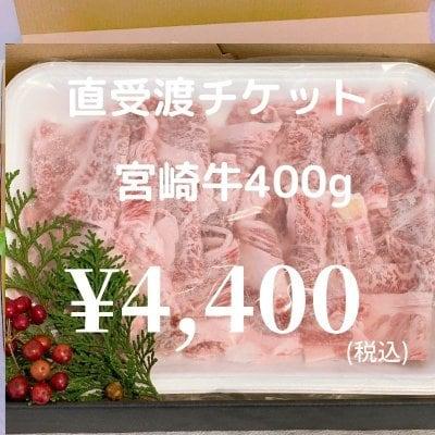 直接受渡チケット宮崎牛400g¥4,400(税込)