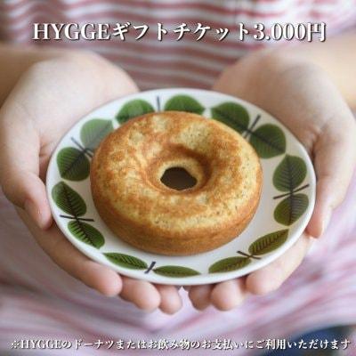 【店頭払い専用】3000円/HYGGE/ギフトチケット
