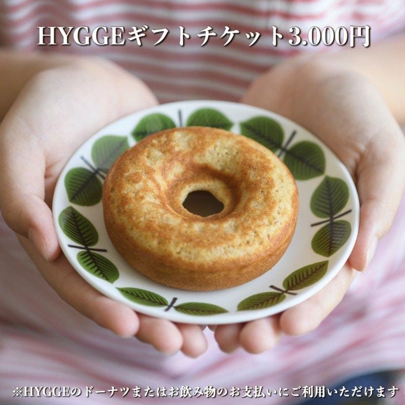 【店頭払い専用】3000円/HYGGE/ギフトチケットのイメージその1