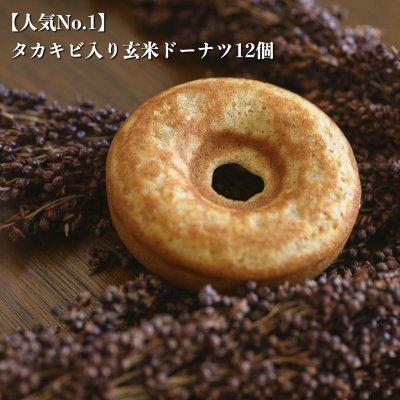 12個セット【人気NO.1】タカキビ入り玄米ドーナツ1種×12個/フローズンでもおいしいドーナツ