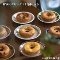 12個セット/HYGGEセレクト(HYGGEドーナツのプレーン・クルミ・クランベリー・チョコ・チェダーチーズ/玄米ドーナツの6種類を各2個)/フローズンでもおいしいドーナツ