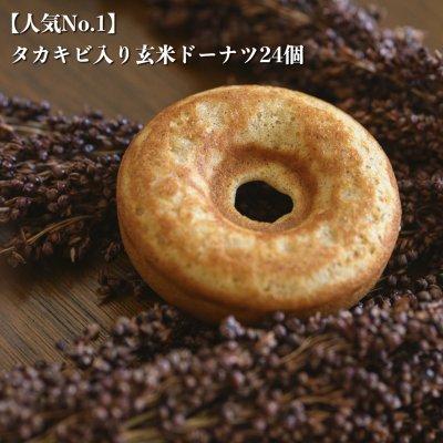 24個セット【人気NO.1】タカキビ入り玄米ドーナツ1種×24個/フローズン...
