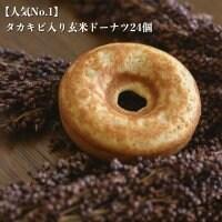 24個セット【人気NO.1】タカキビ入り玄米ドーナツ1種×24個/フローズンでもおいしいドーナツ