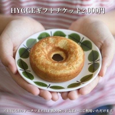 【店頭払い専用】2000円/HYGGE/ギフトチケット