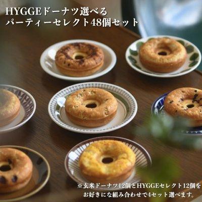 48個セット/選べるHYGGEパーティーセレクト(玄米ドーナツ12個セットとHY...