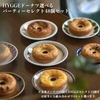 48個セット/選べるHYGGEパーティーセレクト(玄米ドーナツ12個セットとHYGGEセレクト12個セットをお好きな組み合わせで4セット)/フローズンでもおいしいドーナツ