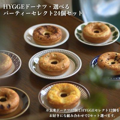 24個セット/選べるHYGGEパーティーセレクト(玄米ドーナツ12個セットとHY...