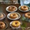 24個セット/選べるHYGGEパーティーセレクト(玄米ドーナツ12個セットとHYGGEセレクト12個セットをお好きな組み合わせで2セット)/フローズンでもおいしいドーナツ