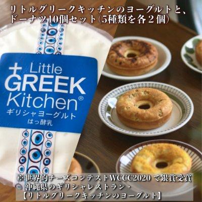 リトルグリークキッチンのヨーグルトと、ドーナツ10個/HYGGEセレクト(HY...